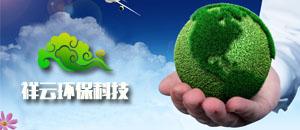 环保技术开发
